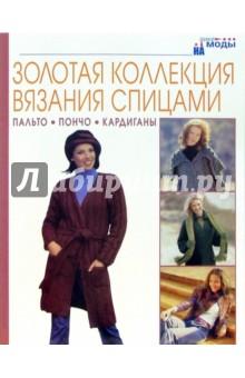 Пальто, пончо, кардиганы. Золотая коллекция вязания спицами
