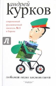Любимая песня космополита - Андрей Курков