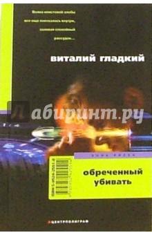 Обреченный убивать: Роман - Виталий Гладкий