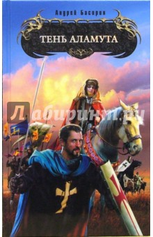 Тень Аламута: Фантастический роман - Андрей Басирин
