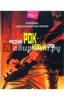 Русский рок - новый срок. Страницы современной рок-поэзии - Алексей Дидуров