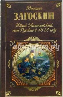 Юрий Милославский, или Русские в 1612 году: Романы - Михаил Загоскин