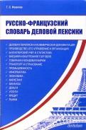 Г.С. Иванова: Русско-французский словарь деловой лексики