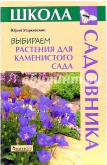 Выбираем растения для каменистого сада - Юрий Марковский