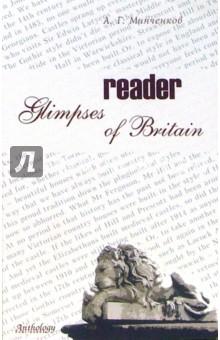 Glimpses of Britain. Reader - Алексей Минченков