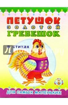 Пушистики: Петушок-золотой гребешок в стихах/Раскладушки