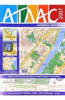 Атлас Компас Москвы №30 2007