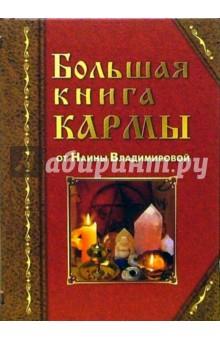 Большая книга кармы: Календарь вашей судьбы - Наина Владимирова