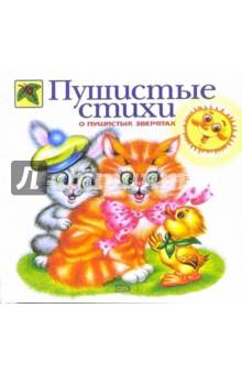 Пушистые стихи о пушистых зверятах - Татьяна Рождественская