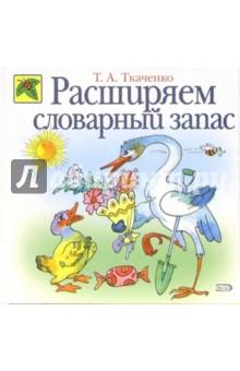 Расширяем словарный запас - Татьяна Ткаченко