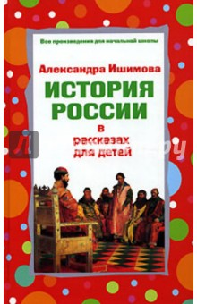История России в рассказах для детей (Избранные главы) - Александра Ишимова