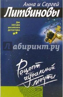 Рецепт идеальной мечты: Роман - Литвинова, Литвинов
