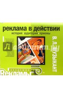 Реклама в действии: история, аудитория, приемы: учебное пособие - Валерий Музыкант