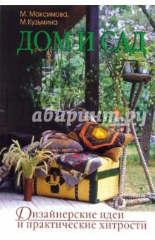 Дом и сад. Дизайнерские идеи и практические хитрости - Максимова, Кузьмина