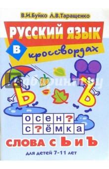 Русский язык в кроссвордах. Слова с Ь и Ъ: Для детей 7-11 лет