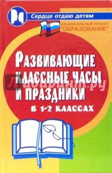 Развивающие классные часы и праздники в 1-2 классах - Николай Дик