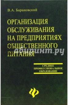Организация обслуживания на предприятиях общественного питания - Виктор Барановский