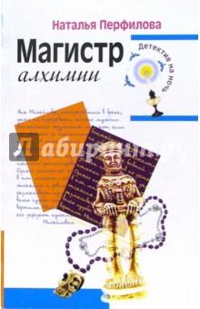 Магистр алхимии: Повесть - Наталья Перфилова