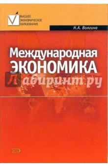 Международная экономика: Учебное пособие - Наталья Волгина
