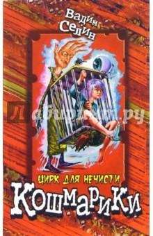 Цирк для нечисти - Вадим Селин