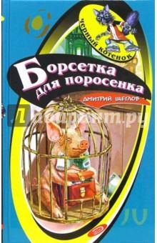 Борсетка для поросенка: Повесть - Дмитрий Щеглов