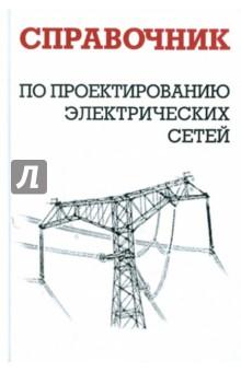 Справочник по проектированию электрических сетей - Файбисович, Карапетян, Шапиро