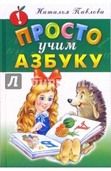 Просто учим азбуку - Наталья Павлова
