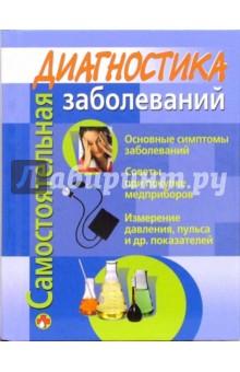 Самостоятельная диагностика заболеваний - Виктор Сокольский