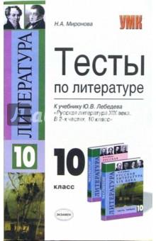 Русскую литературу 19 века 10 класс лебедев