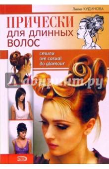 Прически для длинных волос. Стили от casual до glamour - Лилия Кудинова