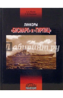 Линкоры Бисмарк и Тирпиц - Арсений Маллов