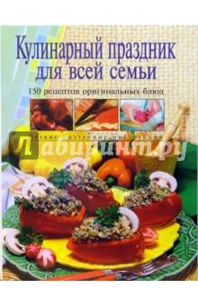 Кулинарный праздник для всей семьи
