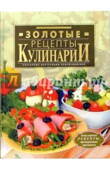 Золотые рецепты кулинарии - Дарья Нестерова