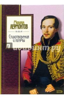Стихотворения и поэмы - Михаил Лермонтов