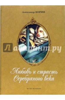 Любовь и страсть Серебряного века - Александр Корин