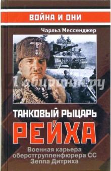 Танковый рыцарь Рейха - Чарльз Мессенджер