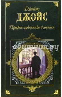 Портрет художника в юности. Джеймс джойс. 1915. Азбука-классика.