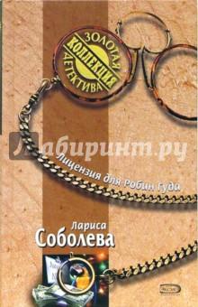 Лицензия для Робин Гуда: Повесть - Лариса Соболева