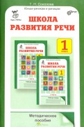 Решебник по русскому языку 2 класс соловейчик