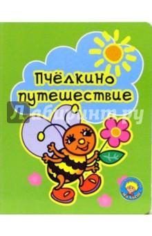 Пчелкино путешествие - В. Головацкая