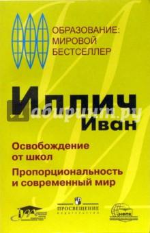 Освобождение от школ. Пропорциональность и современный мир - Иван Иллич