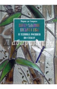 Витражное искусство и техника росписи по стеклу - Мария Спирито