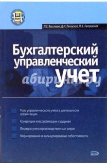 Бухгалтерский управленческий учет: Учебное пособие - Васильева, Ряховский