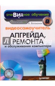 Видеосамоучитель апгрейда, ремонта и обслуживания компьютера (+CD)