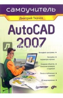 AutoCAD 2007: Самоучитель