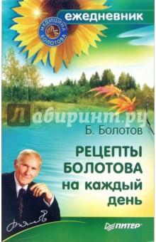 Рецепты Болотова на каждый день - Борис Болотов