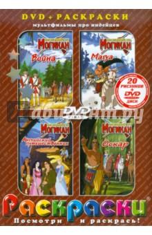 Последний из Могикан (раскраски + DVD) - Джузеппе Лагана