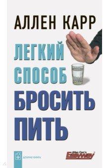 Легкий способ бросить пить - Аллен Карр