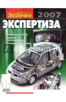 Экспертиза 2007