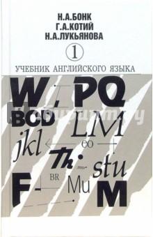Бонк н. А. , котий г. А. , лукьянова н. А. Учебник английского языка.
